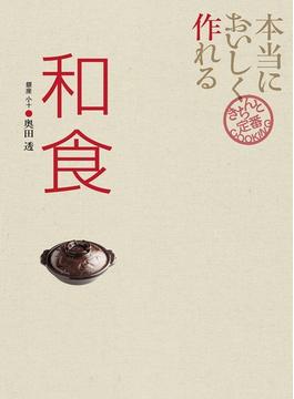 本当においしく作れる和食
