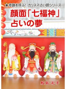 顔面「七福神」占いの夢(IKAI)