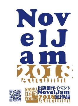 出版創作イベント「NovelJam 2018秋」全作品(群雛NovelJam)