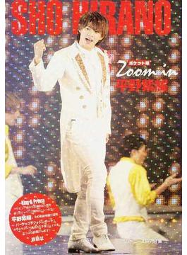 Zoom in平野紫耀 ポケット版