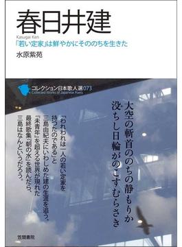 コレクション日本歌人選 073 春日井建