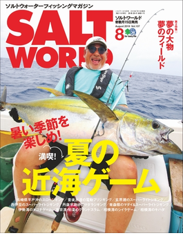 SALT WORLD 2019年8月号 Vol.137