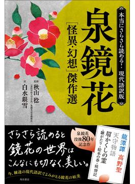 泉鏡花〈怪異・幻想〉傑作選 本当にさらさら読める!現代語訳版