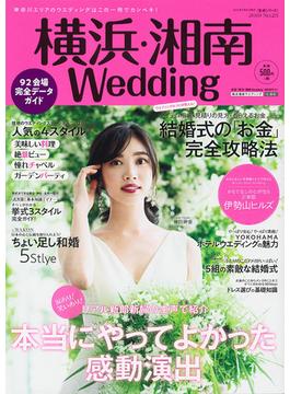 横浜・湘南Wedding No.25(2019) 本当にやってよかった感動演出