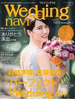 ウエディングナビ vol.09(2019) 結婚準備&花嫁美容パーフェクトWeddingガイド