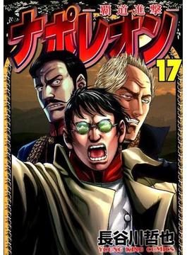 ナポレオン~覇道進撃~ 17 (YKコミックス)(YKコミックス)