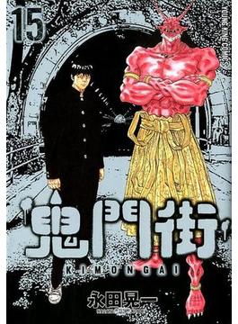 鬼門街 15 (コミック)(YKコミックス)