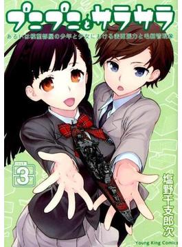 プニプニとサラサラ 3 (コミック)(YKコミックス)