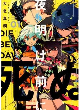夜明け前に死ぬ 1 (コミック)(YKコミックス)