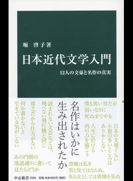 日本近代文学入門 12人の文豪と名作の真実(中公新書)