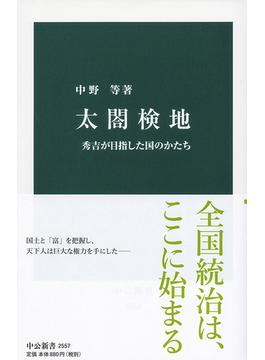 太閤検地 秀吉が目指した国のかたち(中公新書)