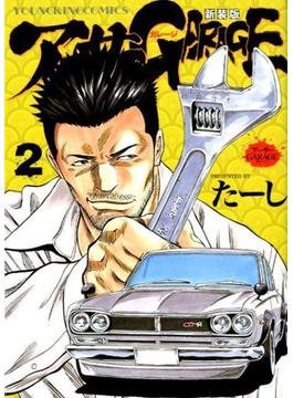 アーサーガレージ 新装版 2 (YKコミックス)(YKコミックス)