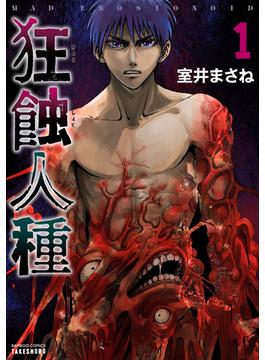 狂蝕人種 1 (バンブーコミックス)
