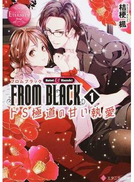 FROM BLACK Satoi & Hazuki 1 ドS極道の甘い執愛(エタニティ文庫)