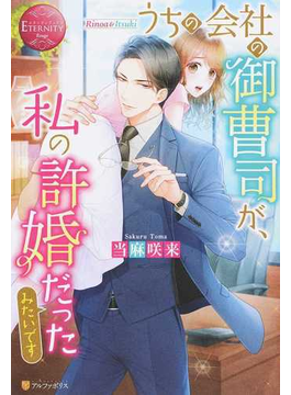 うちの会社の御曹司が、私の許婚だったみたいです Rinoa & Itsuki(エタニティブックス・赤)