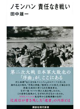 ノモンハン責任なき戦い(講談社現代新書)