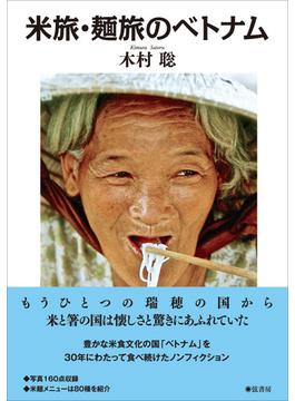 米旅・麵旅のベトナム