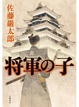 将軍の子(文春e-book)