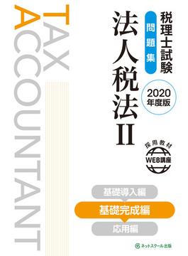 税理士試験問題集法人税法 2020年度版2 基礎完成編