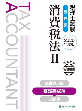 税理士試験問題集消費税法 2020年度版2 基礎完成編