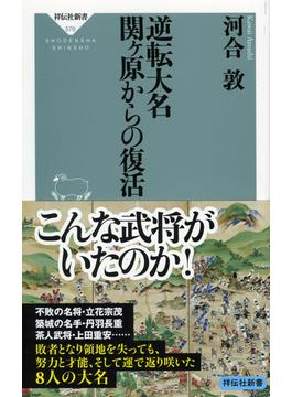 逆転大名関ケ原からの復活(祥伝社新書)