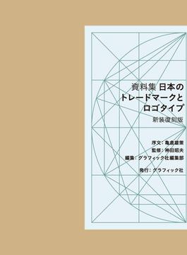 日本のトレードマークとロゴタイプ 資料集 新装復刻版