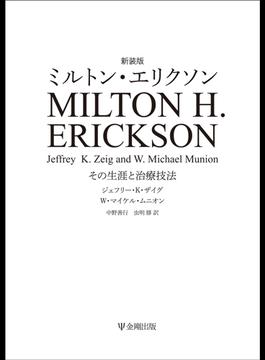 ミルトン・エリクソン その生涯と治療技法 新装版