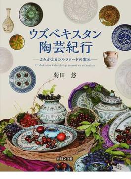 ウズベキスタン陶芸紀行 よみがえるシルクロードの窯元