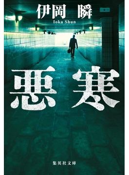 悪寒(集英社文庫)