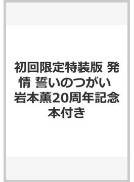 初回限定特装版 発情 誓いのつがい 岩本薫20周年記念本付き