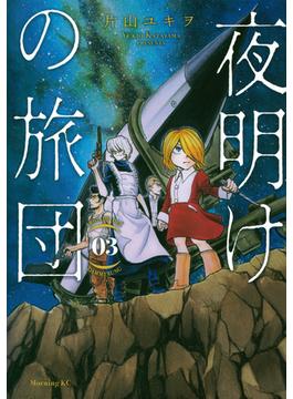 夜明けの旅団 3 (モーニング)(モーニングKC)