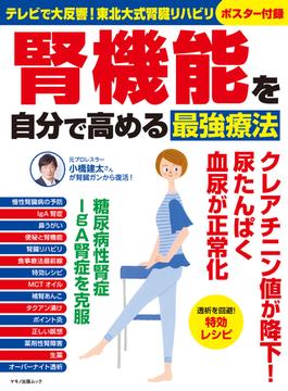 腎機能を自分で高める最強療法(マキノ出版ムック)