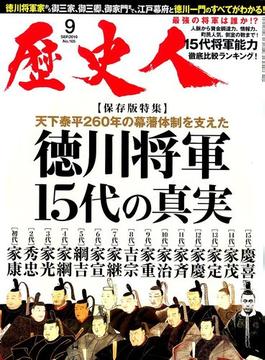 歴史人 2019年 09月号 [雑誌]