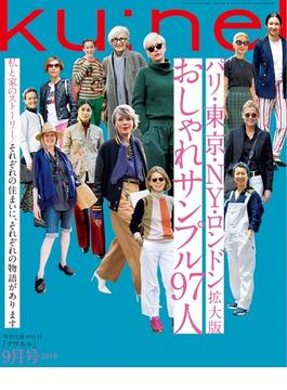Ku:nel (クウネル) 2019年 9月号 [パリ・東京・NY・ロンドン拡大版 おしゃれサンプル97人](Ku:nel)