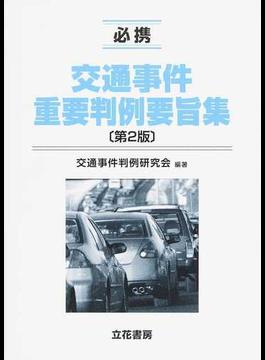 必携交通事件重要判例要旨集 第2版