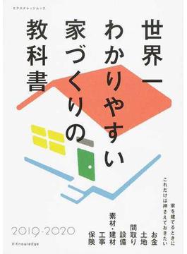 世界一わかりやすい家づくりの教科書 2019−2020(エクスナレッジムック)