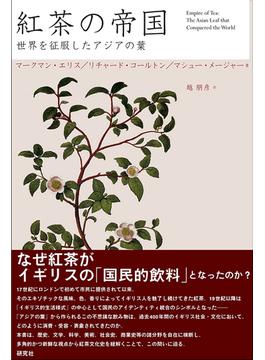 紅茶の帝国 世界を征服したアジアの葉