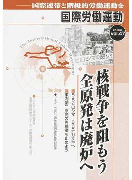国際労働運動 国際連帯と階級的労働運動を vol.47(2019.8) 核戦争を阻もう全原発は廃炉へ