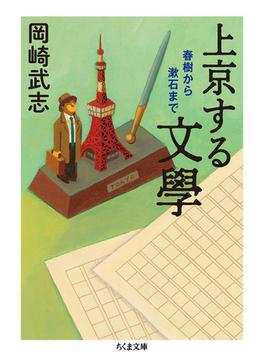 上京する文學 春樹から漱石まで(ちくま文庫)