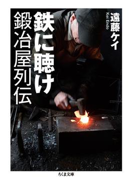 鉄に聴け鍛冶屋列伝(ちくま文庫)