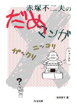 赤塚不二夫のだめマンガ(ちくま文庫)