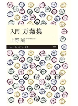 入門万葉集(ちくまプリマー新書)