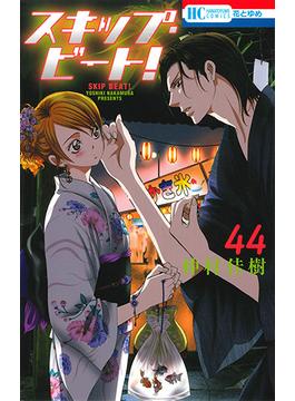 スキップ・ビート! 44 (花とゆめCOMICS)(花とゆめコミックス)