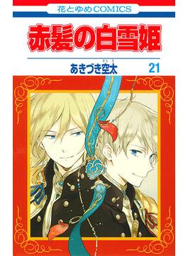 赤髪の白雪姫 21 (花とゆめCOMICS)(花とゆめコミックス)