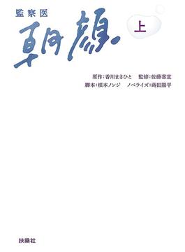監察医朝顔 上(扶桑社文庫)