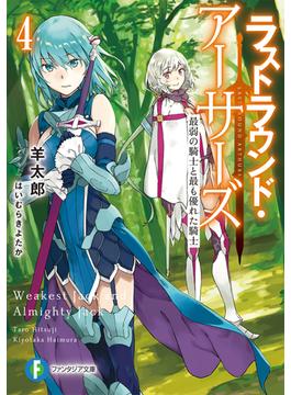 ラストラウンド・アーサーズ4 最弱の騎士と最も優れた騎士 (ファンタジア文庫)
