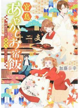 宮島あやかしお宿飯 神様のお宿で料理人やってます (メゾン文庫)