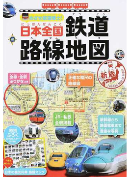 めざせ鉄道博士!日本全国鉄道路線地図 新版