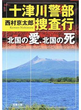 十津川警部捜査行 北国の愛、北国の死(双葉文庫)