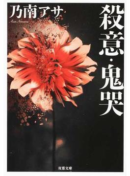殺意・鬼哭 新装版(双葉文庫)